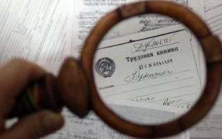Полагается ли пенсия если нет трудового стажа