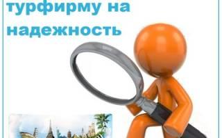 Как выяснить, что гостиница входит в реестр туроператоров?