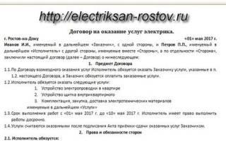 Образец договора с электриком на обслуживание юридического лица