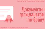 Образец заполнения заявления на гражданство по браку