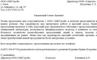 Официальное письмо о сотрудничестве между компаниями