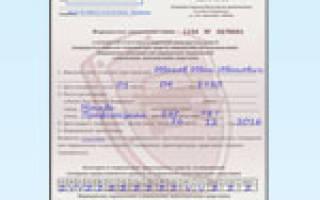 Медицинская справка при временной регистрации