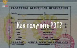 Получение разрешения на временно проживание в РФ