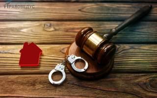 Выезд за границу при аресте на движимое имущество