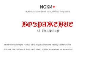 Возражение о проведении экспертизы подписи в суде
