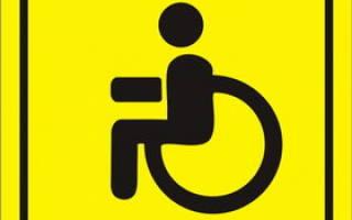 Преимущества для водителей инвалидов