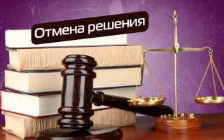 В каком суде можно обжаловать решение мирового судьи?
