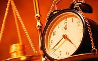 От какой даты принято отсчитывать срок исковой давности?