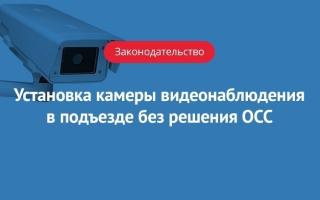 Непосредственное управление домом и видеосъемка на камеру