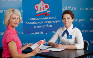 Пфрф сайт пенсионного фонда новости г