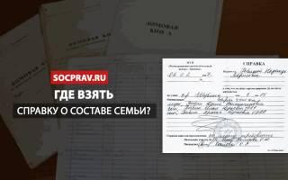 За справку о составе семьи ЖКХ требуют 200 рублей