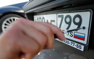 Нужно ли менять номера при покупке автомобиля