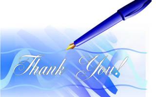 Благодарственное письмо директору при увольнении