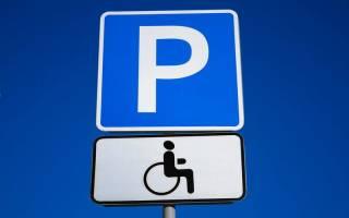 Парковочное разрешение инвалида в спб