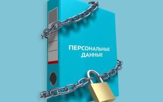 Запрет на обработку персональных данных при отказе от кредита