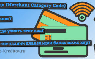 Мсс код стройматериалы