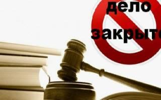 Как можно законным способом избавиться от уголовного дела?