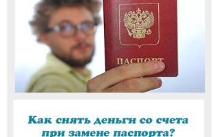Как получить вклад в банке после смены паспортных данных?