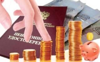 Как отказаться от пенсионных отчислений