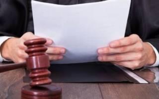 Какое решение примет суд в данных обстоятельствах?