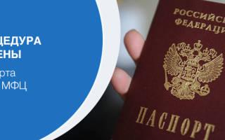 Можно ли поменять просроченный паспорт через мфц