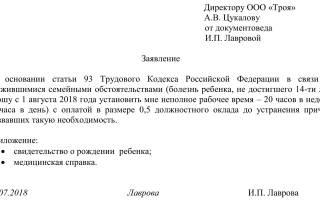 Дополнительное соглашение при переводе на ставки образец