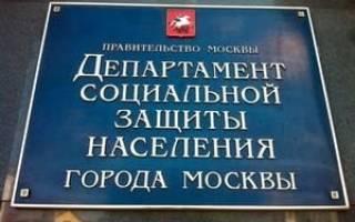 Написать письмо в департамент социальной защиты населения города москвы