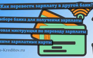 Правомерность перевода зарплаты в другой банк