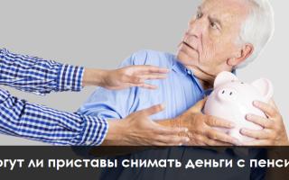 Имеют ли право приставы списать деньги с пенсионной карты?