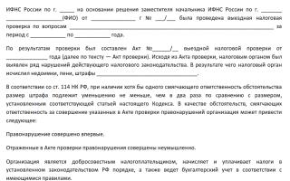 Образец письма в инспекцию труда о снижении штрафа