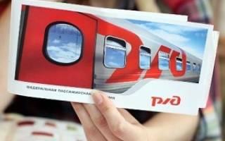 Сколько теряется денег при возврате железнодорожных билетов