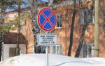 Не обоснованно установлен знак на проезжей части