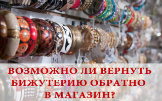 Подлежит ли обмену бижутерия купленная на базаре?