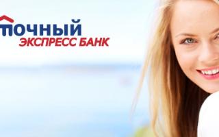 Восточный банки партнеры для снятия наличных