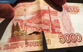 Где можно поменять порванные деньги