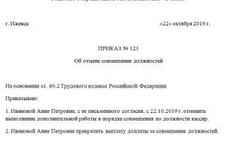 Соглашение об отмене совмещения должностей образец