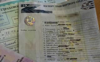 Как узнать паспортные данные владельца через птс
