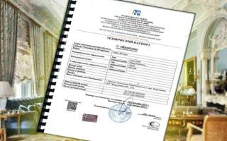 Заказать технический паспорт через госуслуги