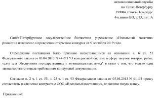 Согласование с контролирующим орган несостоявшегося конкурса по фз