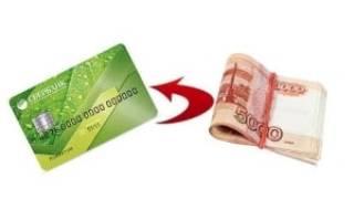 Право выбрать банк для получение пособия