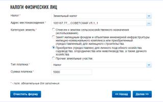 Налог на землю для физических лиц в краснодарском крае