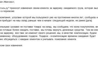 Письмо о задержке поставки товара из за производителя