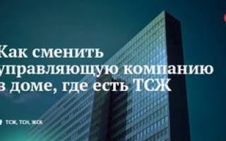 Смена собственника в договоре с управляющей компанией