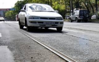 Сколько штраф за трамвайные пути