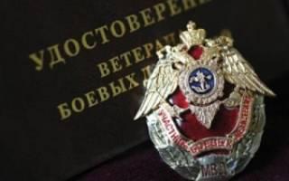 Транспортный налог для ветеранов БД в Чечне
