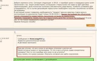 НДФЛ с договора переуступки